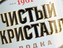 CHISTIY KRISTALL vodka