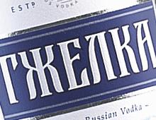 ГЖЕЛКА водка