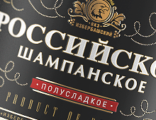 ROSSIYSKOE champagne