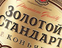 Коньяк ЗОЛОТОЙ СТАНДАРТ