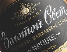 ЗОЛОТОЙ СВЕТ шампанское