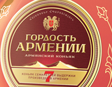 Pride of Armenia cognac